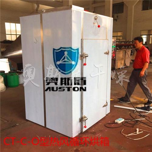 CT-C-O热风循环烘箱(山东某农副产品公司购入)