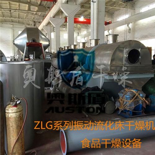 ZLG系列振动流化床bobapp下载苹果(某食品集团公司购入)