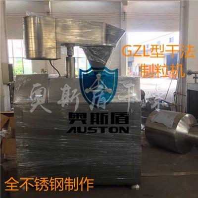 GZL型干法辊压制粒机(安徽某制药公司购入)