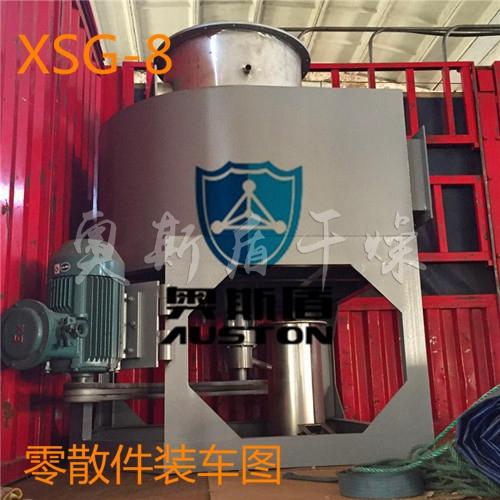 XSG-8闪蒸bobapp下载苹果(广州某制药科技公司购入)